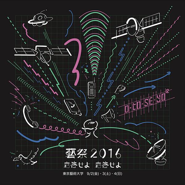 GEISAI2016 - University Festival 2016