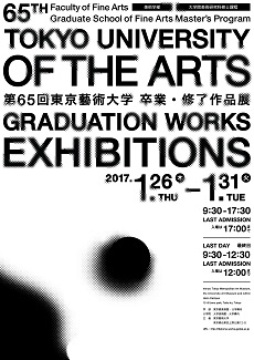 65th Graduation Works Exhibitions
