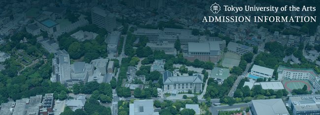 Admission Information of Tokyo University of the Arts