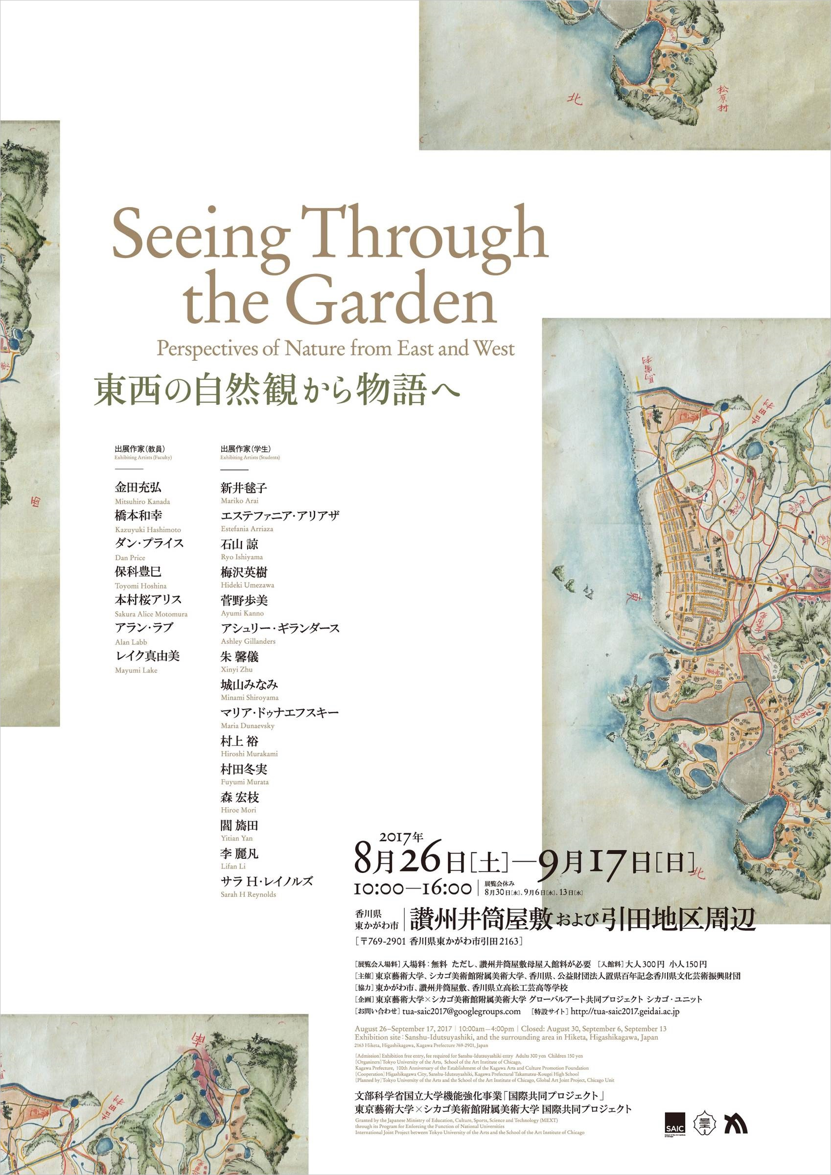 Seeing Through the Garden Perspectives of Nature from East and West
