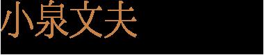 小泉文夫記念資料室