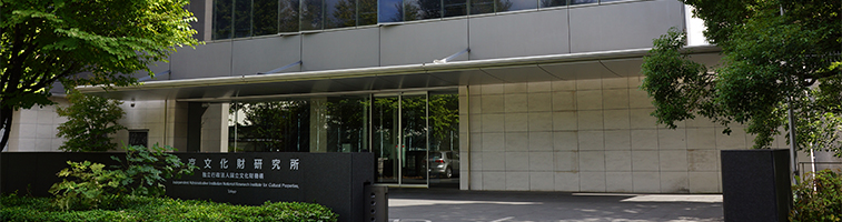 所 研究 東京 財 文化 東京文化財研究所