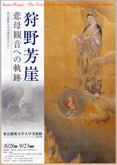 狩野芳崖 悲母観音への軌跡−東京藝術大学所蔵品を中心に