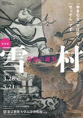 http://www.geidai.ac.jp/museum/exhibit/2016/sesson/sesson.jpg