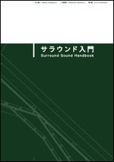 SSHandbook_image_4tone