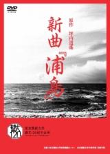 urashima2007