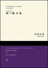 yotsumono