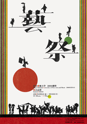 2006年藝祭ポスター