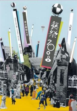 2008年藝祭ポスター