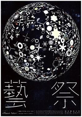 2010年藝祭ポスター
