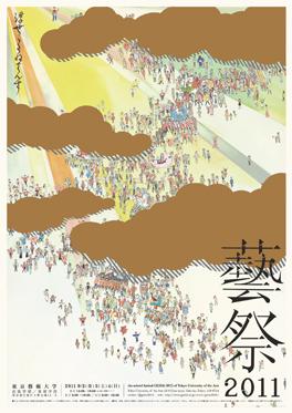 2011年藝祭ポスター