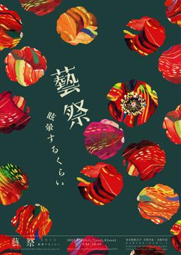 2013年藝祭ポスター