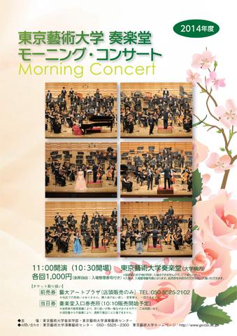 h26_morning_info_05