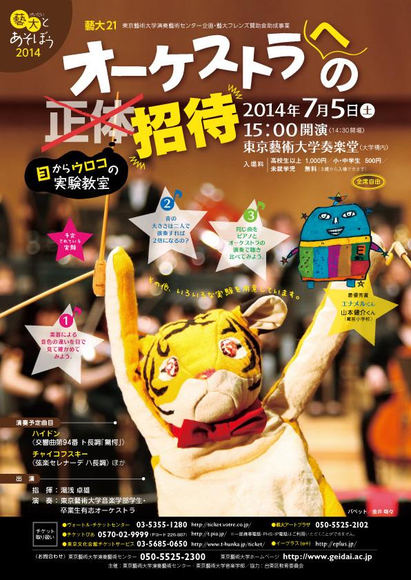 藝大21 藝大とあそぼう2014「オーケストラへの招待」