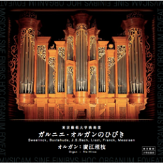 CD 東京藝術大学奏楽堂 ガルニエ・オルガンのひびき