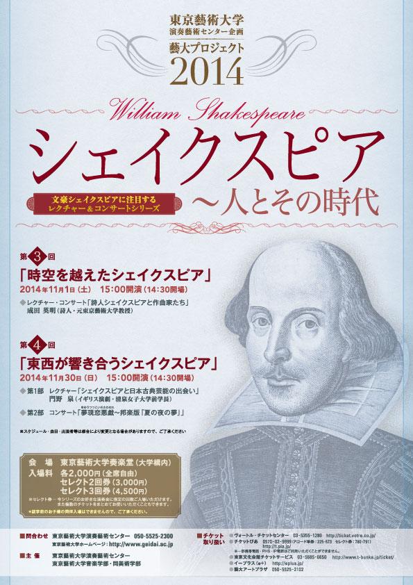 藝大プロジェクト2014「シェイクスピア ~人とその時代」 第3回「時空を越えたシェイクスピア」