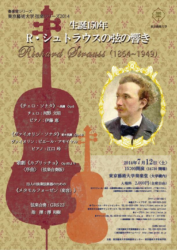 奏楽堂シリーズ 弦楽シリーズ2014「生誕150年 R.シュトラウスの弦の響き」