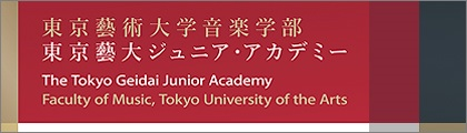 東京藝術大学ジュニア・アカデミ