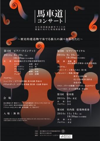 馬車道コンサート