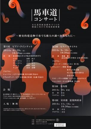 フライヤー「馬車道コンサート」bashya_final