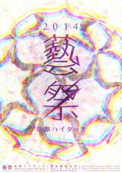 2014年藝祭ポスター