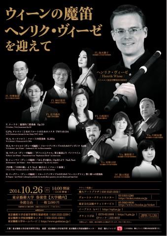 2014_へリングヴェーゼ(2014.9.22)ポスター