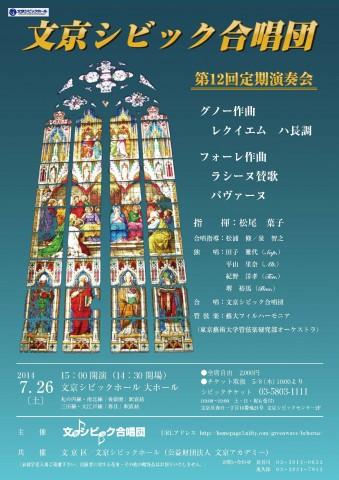 【受託事業】文京シビック合唱団第12回定期演奏会