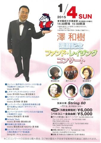 澤和樹還暦記念ファンド・レイジング・コンサート