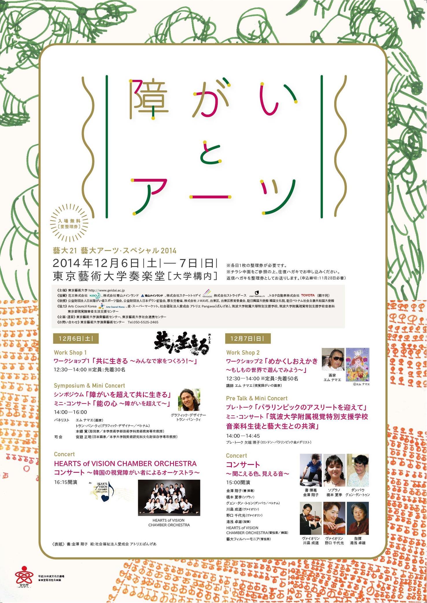 藝大21 藝大アーツ・スペシャル2014 障がいとアーツ