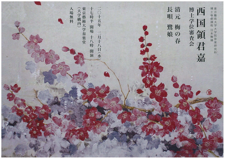 西国領君嘉(日本舞踊)博士後期課程学位審査演奏会