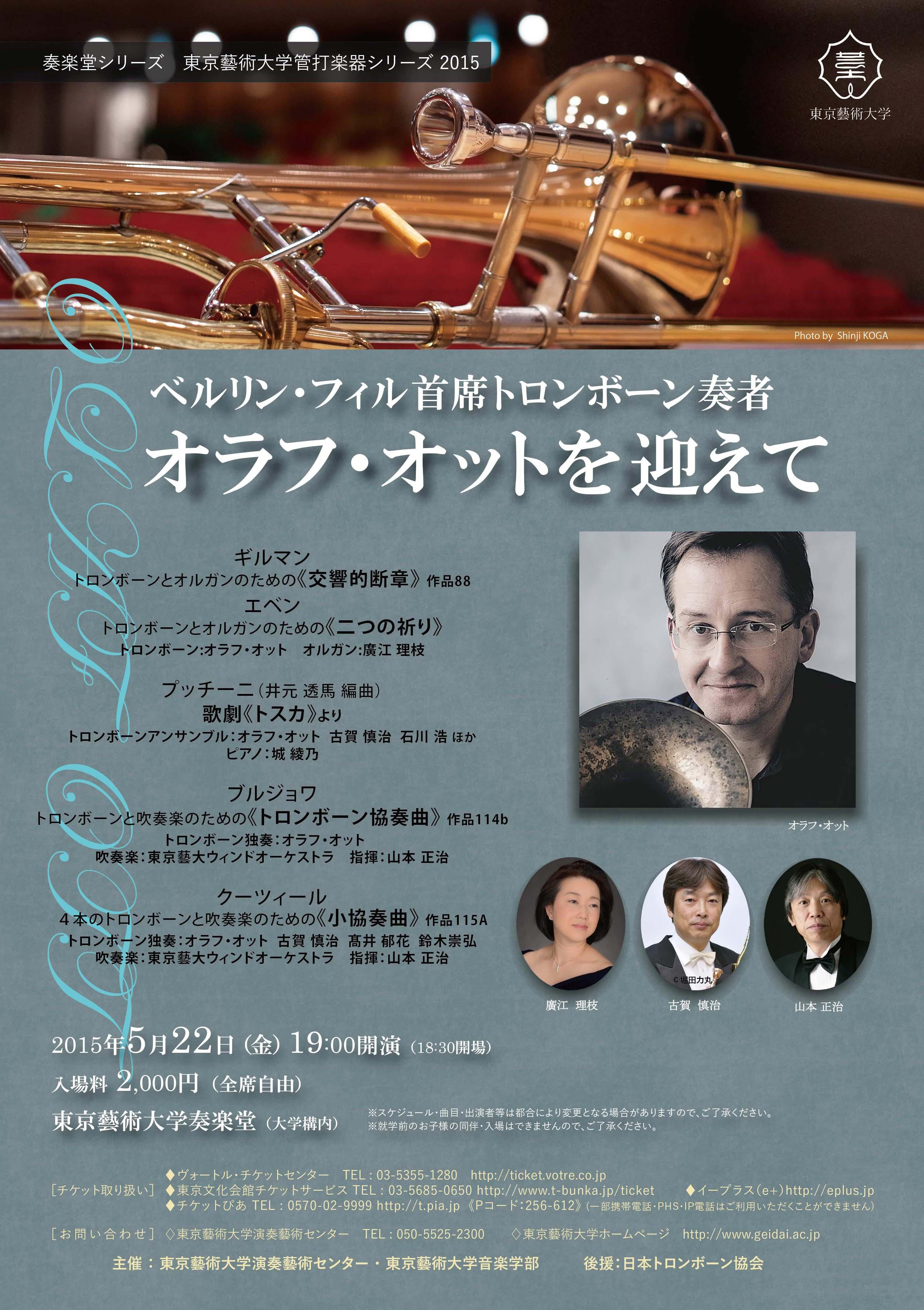 奏楽堂シリーズ 管打楽器シリーズ2015 「ベルリン・フィル首席トロンボーン奏者 オラフ・オットを迎えて」
