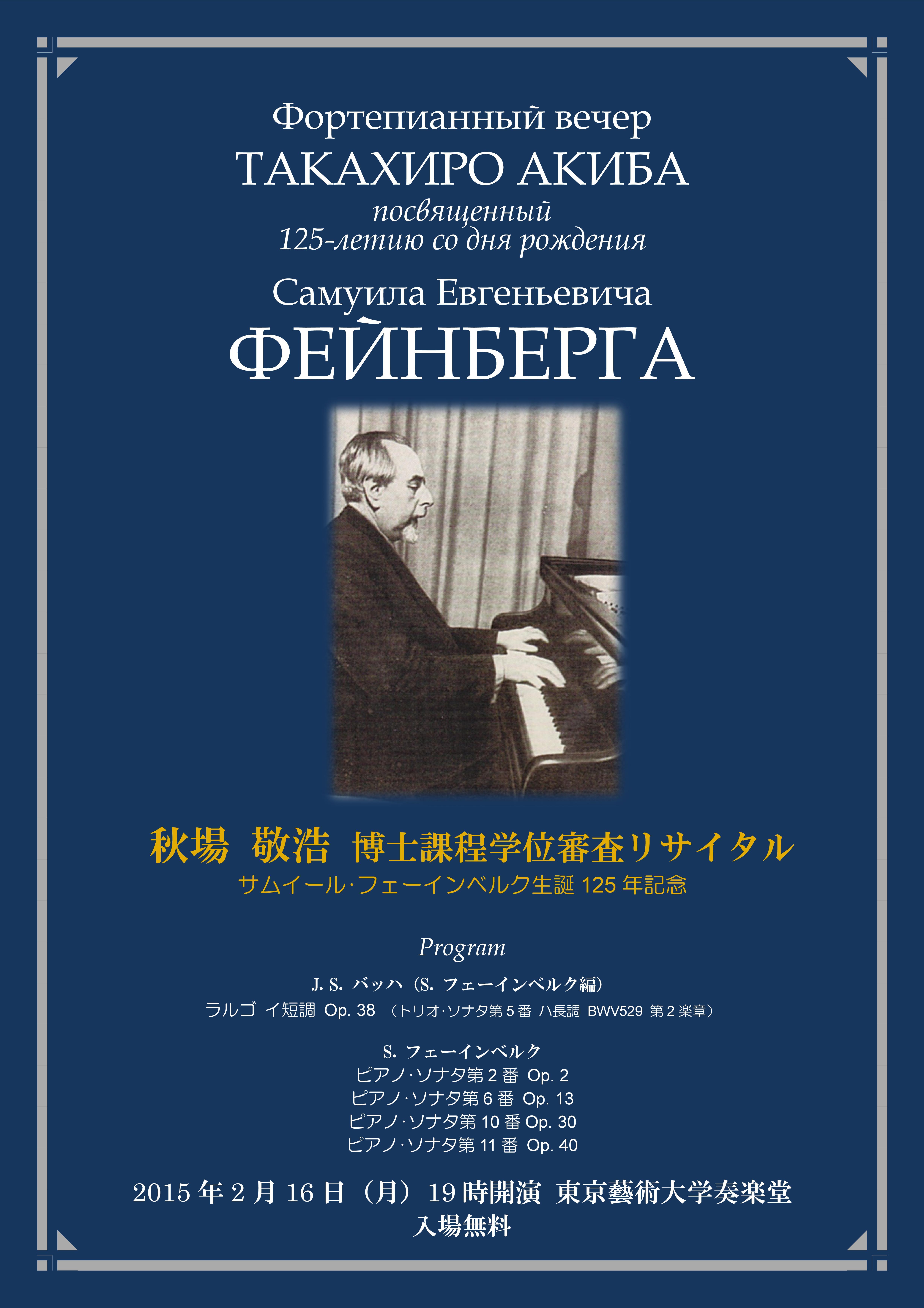 秋葉敬浩(ピアノ)博士後期課程学位審査演奏会