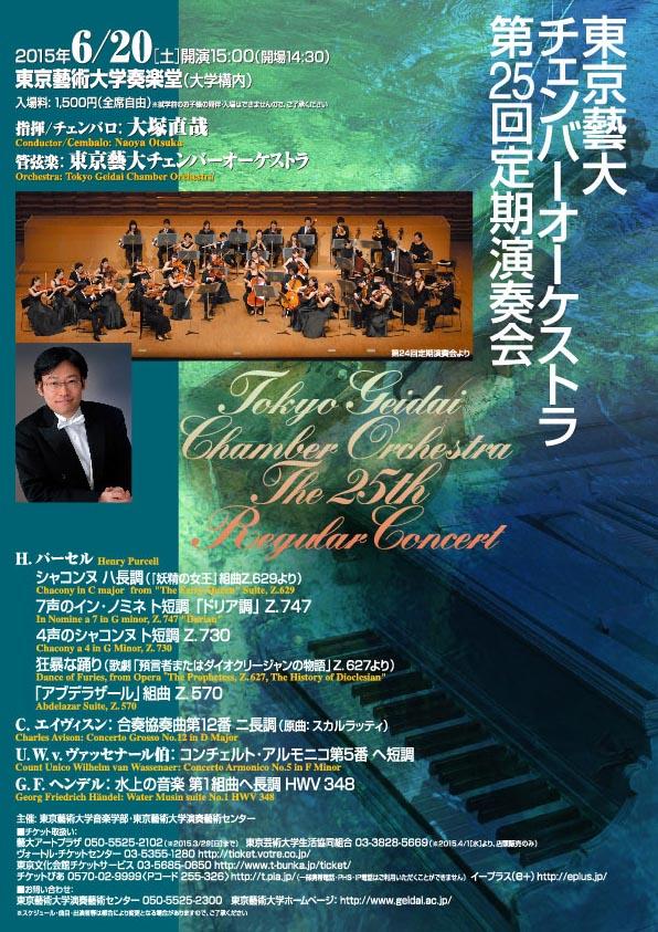 東京藝大チェンバーオーケストラ第25回定期演奏会