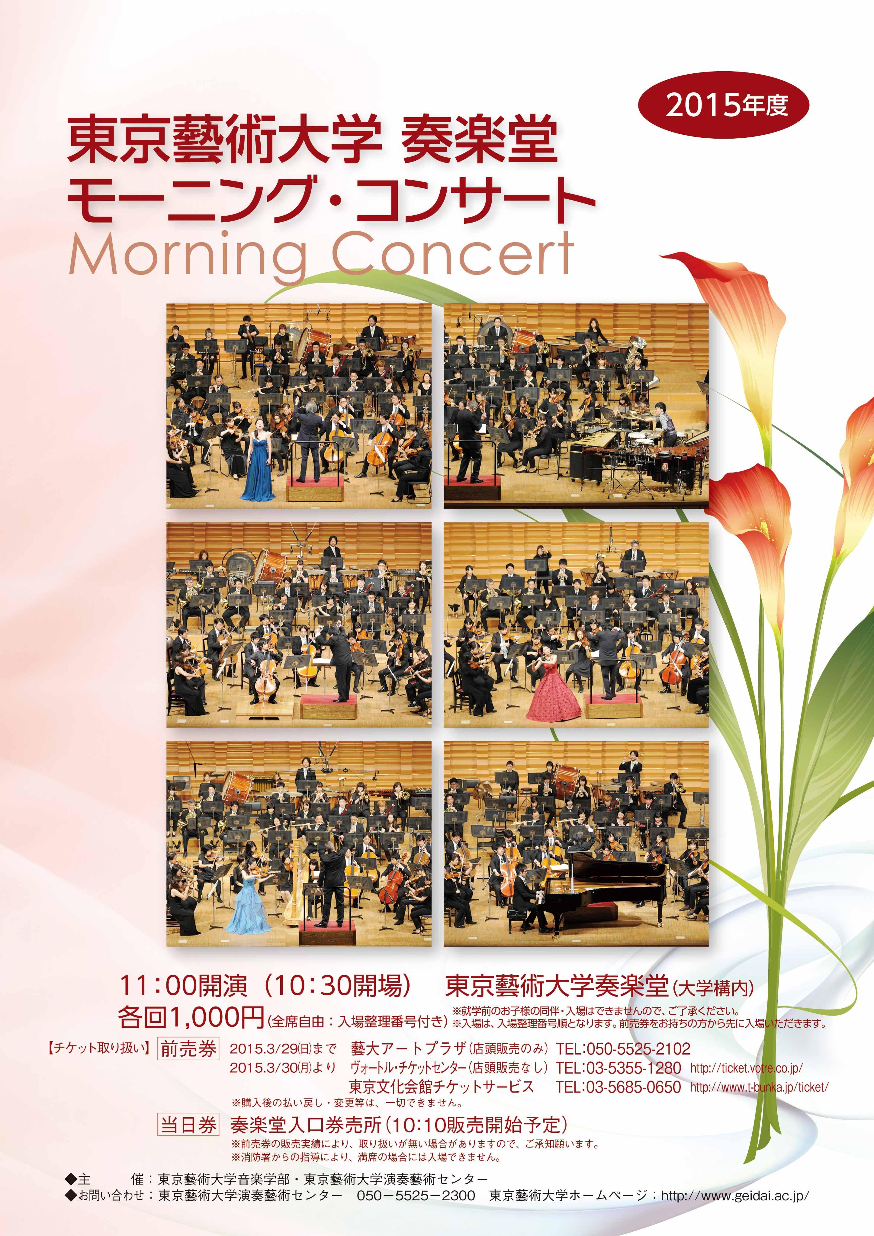 2015年度モーニング・コンサート