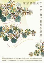 東京藝大第63回卒業・修了作品展