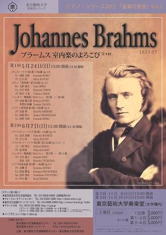 ピアノシリーズ ブラームス 第1・2回