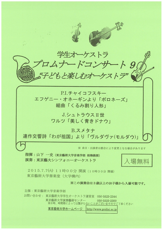 """学生オーケストラ プロムナードコンサート9 """"子どもと楽しむオーケストラ"""""""