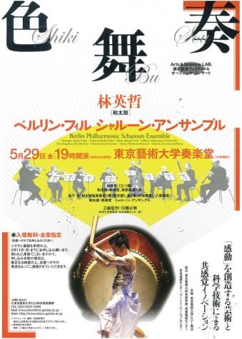 色舞奏 5/29公演