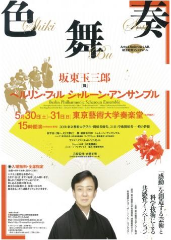 色舞奏5/30・31公演