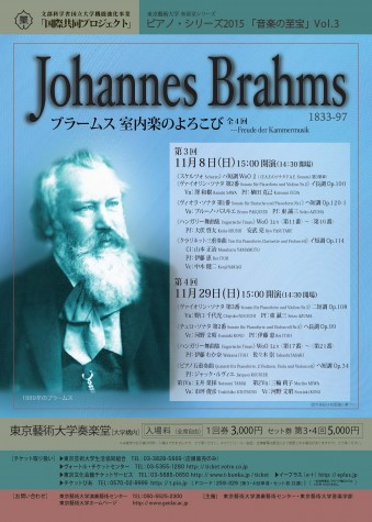 ピアノ・シリーズ2015 「音楽の至宝」Vol.3 ブラームス室内楽のよろこび 第3・4回