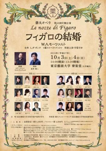 藝大オペラ第61回定期公演 W.A.モーツァルト フィガロの結婚
