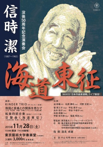 信時潔 没後50周年記念演奏会「海道東征」