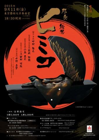 藝大21〈和楽の美〉 邦楽絵巻「ヒミコ」