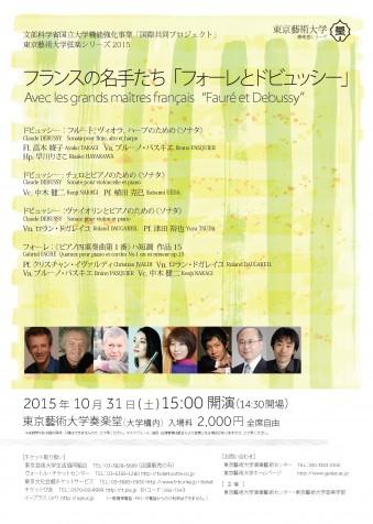 奏楽堂シリーズ 弦楽シリーズ2015 フランスの名手たち「 フォーレとドビュッシー」