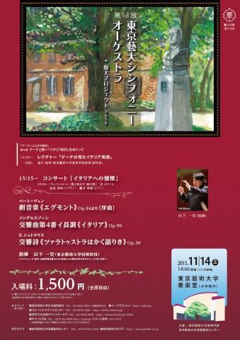 第53回 東京藝大シンフォニーオーケストラ +藝大プロジェクト2015