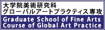 大学院美術研究科グローバルアートプラクティス専攻