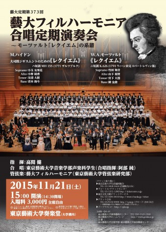 藝大定期第3 7 3 回 藝大フィルハーモニア 合唱定期演奏会~モーツァルト「レクイエム」の系譜