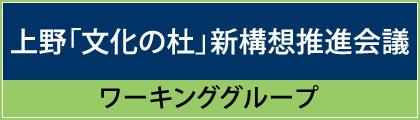 上野「文化の杜」新構想推進会議 ワーキンググループ