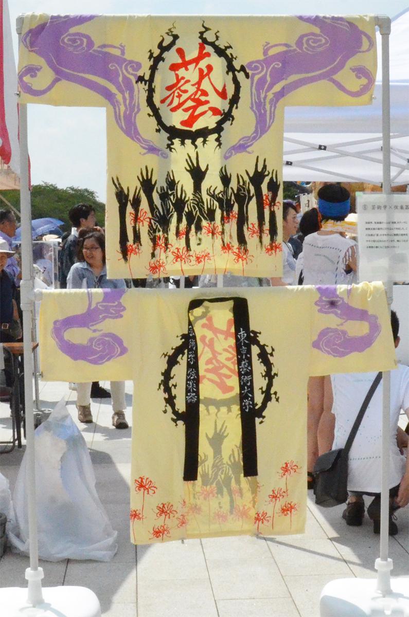 藝祭2015 法被 芸術学・弦楽