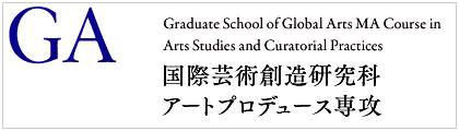 国際芸術創造研究科アートプロデュース専攻